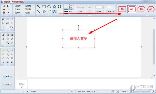 在空白的图纸上框选出文字框