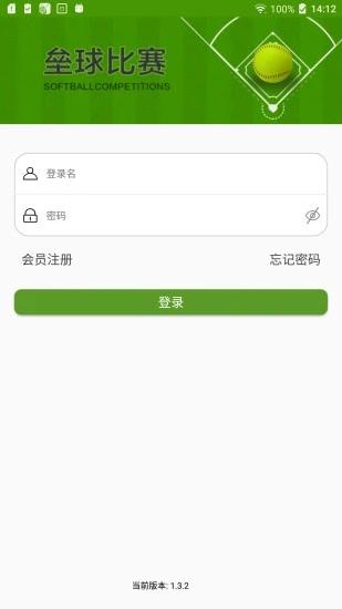 中国棒垒球 V2.4.2 安卓版截图2