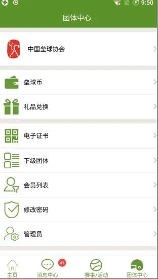 中国棒垒球 V2.4.2 安卓版截图4