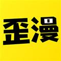 歪歪漫画app破解无限金币版 V3.9.1 安卓免费版