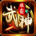 雄霸武神华子版 V1.0.0 安卓版