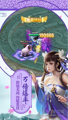 逍遥八仙Online