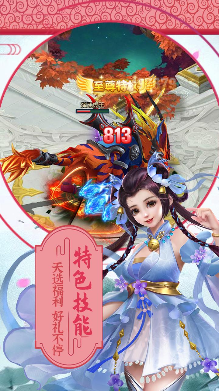 逍遥八仙Online V1.0.0 安卓版截图4