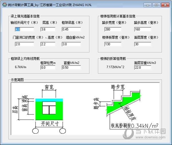 钢结构承重计算软件