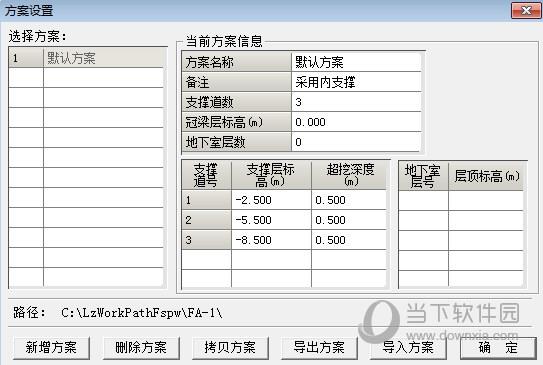 钢板桩支护验算软件下载