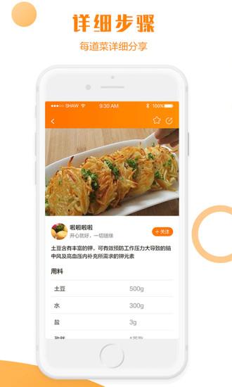 智能菜谱 V1.7.0 安卓版截图3