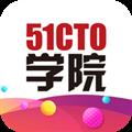 51CTO学院手机版 V3.9.0 安卓版