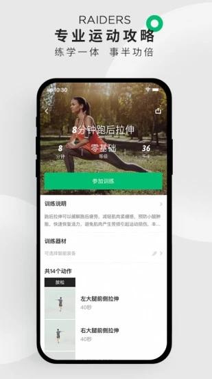 咕咚跑步APP V9.37.1 最新手机安卓版截图5