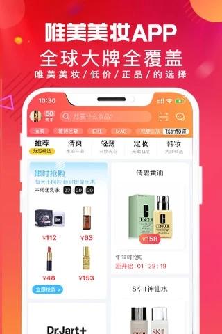 唯美美妆 V5.3.6 安卓版截图3