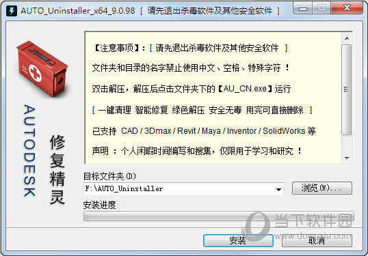 AUTO Uninstaller密钥9.0.98破解版