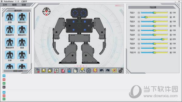 RoboMaker(人工智能机器人教育系统)