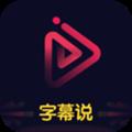 文字说话视频制作 V1.8.4 安卓版