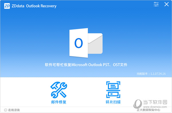 ZDdata Outlook Recovery