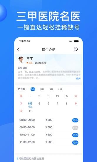 广州挂号网 V1.2.20200818 安卓版截图2
