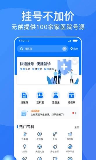 广州挂号网 V1.2.20200818 安卓版截图4