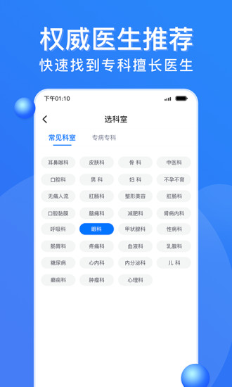广州挂号网 V1.2.20200818 安卓版截图1