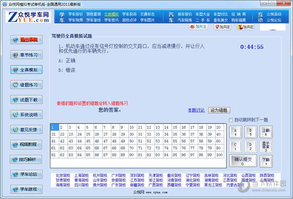 众悦网全国驾驶员模拟考试系统