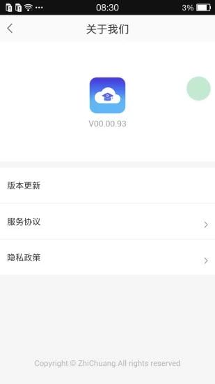网校云课堂 V1.0.9 安卓版截图1