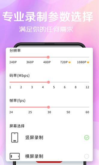 看看录屏 V3.2.0821 安卓版截图3