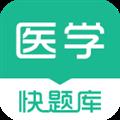 医学快题库 V4.8.6 安卓版