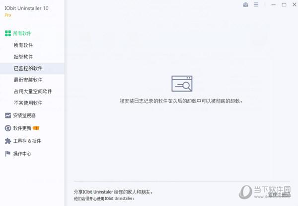 IObit Uninstaller 10永久激活码版