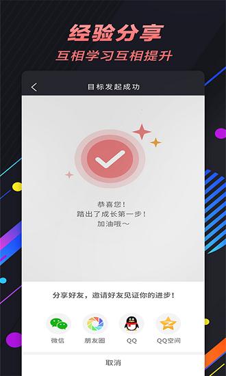 66打卡 V1.0 安卓版截图4