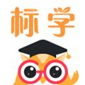 标学教育 V1.12.0 安卓版