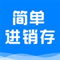 简单进销存库存管理 V1.1.0 安卓版