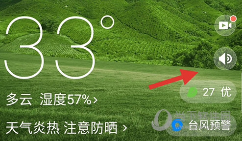 新晴天气首页
