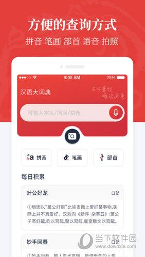 汉语大词典手机版