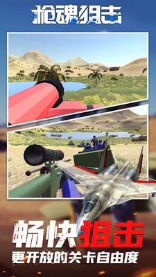 枪魂狙击手游 V1.12.0 安卓最新版截图2