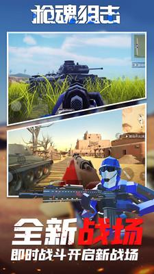 枪魂狙击手游 V1.12.0 安卓最新版截图3