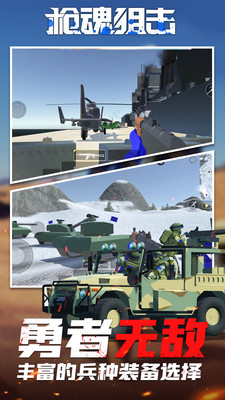 枪魂狙击手游 V1.12.0 安卓最新版截图1