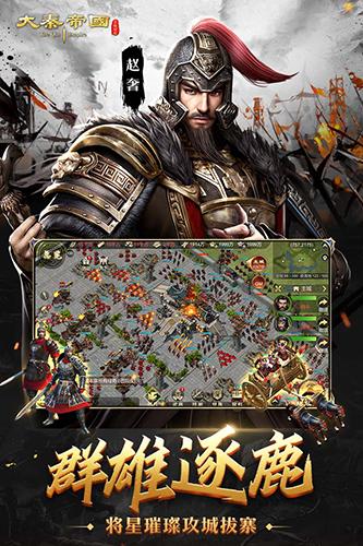 大秦帝国之帝国烽烟 V5.5.0 安卓版截图2