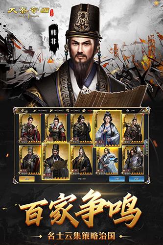 大秦帝国之帝国烽烟 V5.5.0 安卓版截图3