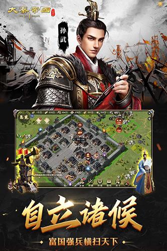 大秦帝国之帝国烽烟 V5.5.0 安卓版截图4