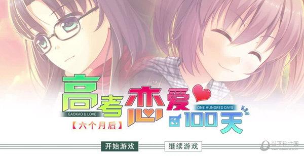 高考恋爱100天完整版