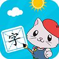宝宝爱识字 V2.9.6.3 最新PC版