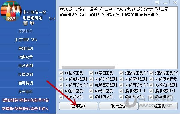 CF一键领取活动助手电脑版