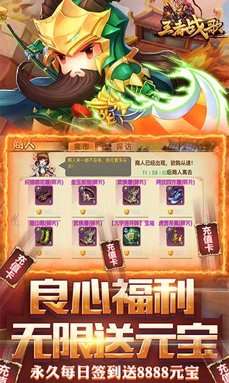 王者战歌送千元充值 V1.0 安卓版截图3