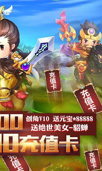 王者战歌送千元充值 V1.0 安卓版截图2