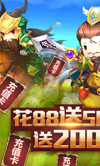 王者战歌送千元充值 V1.0 安卓版截图1