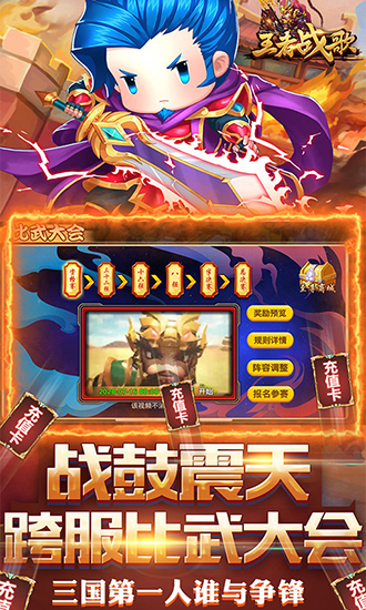 王者战歌送千元充值 V1.0 安卓版截图5