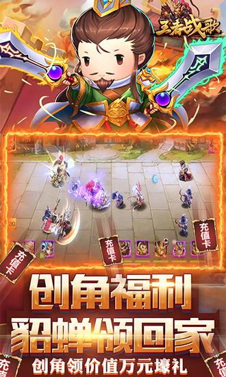 王者战歌送千元充值 V1.0 安卓版截图4