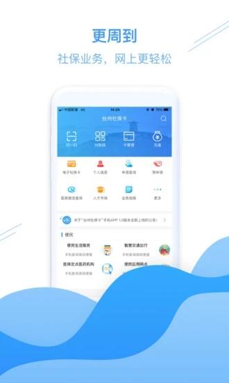 台州社保卡 V1.2.1 安卓版截图2
