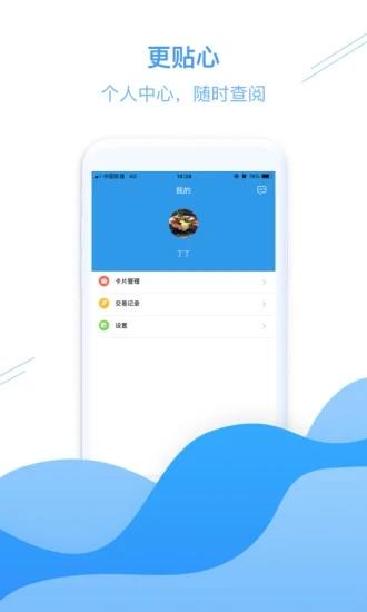 台州社保卡 V1.2.1 安卓版截图4