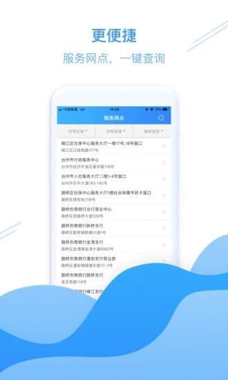 台州社保卡 V1.2.1 安卓版截图3