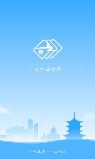 台州社保卡 V1.2.1 安卓版截图1