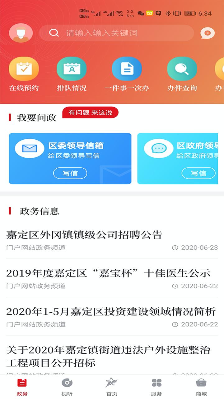 上海嘉定 V2.0.3 安卓版截图1