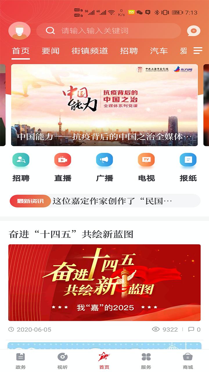 上海嘉定 V2.0.3 安卓版截图4